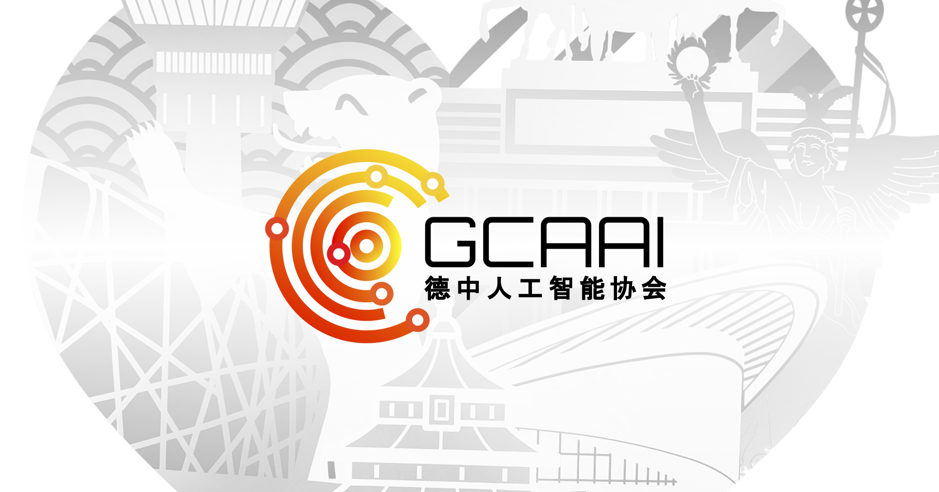 German-Chinese Association of Artificial Intelligence ®